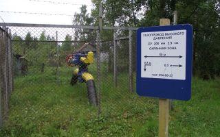 Охранная зона газопровода низкого давления