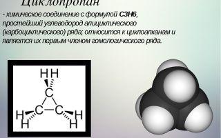 Циклопропан газ