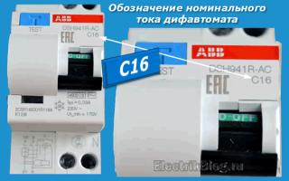 Чем отличается УЗО от дифференциального автомата и что лучше использовать?