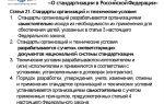 162 фз о стандартизации в российской федерации