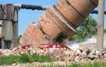 Демонтаж дымовой трубы котельной