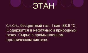 Этан газ