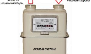 Как определить правый или левый газовый счетчик
