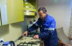 Техническое обслуживание газового оборудования