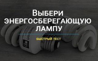 Лампа люминисцентная — выбор и преимущества