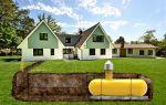 Газификация частного дома автономная