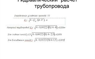 Гидравлический расчёт газопровода