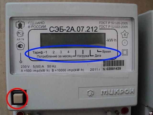 Подача показаний домашних счетчиков электроэнергии