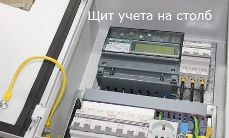 Щит учета электроэнергии: подключение, выбор