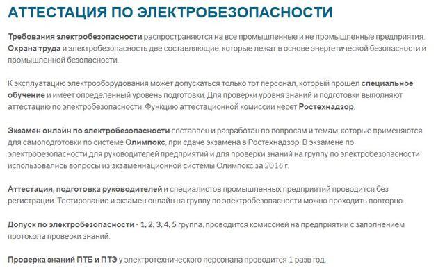 Обучение и тестирование по программе электробезопасности olimpoks