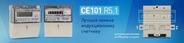 Технические характеристики и схема подклюения счетчика Энергомера ЦЭ-6803в
