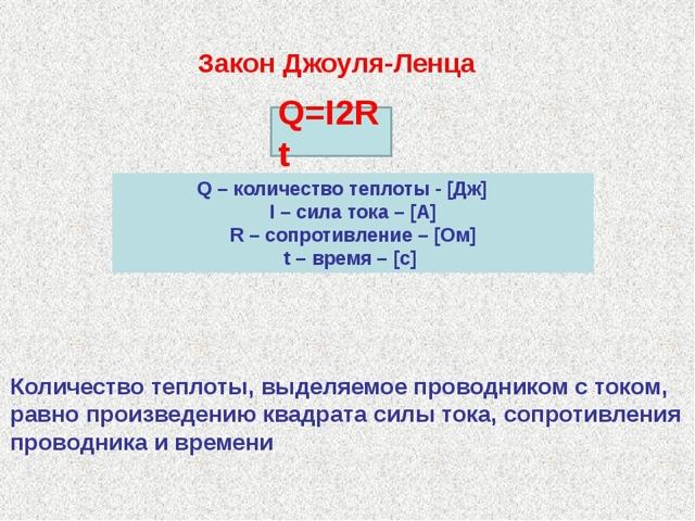 Определение и формула закона Джоуля-Ленца: работа и мощность тока