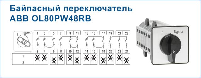 Принцип работы и конструкция стабилизатора напряжения: назначение байпаса