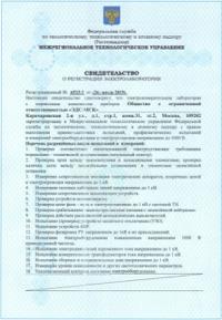 Электротехническая лаборатория: регистрация электролаборатории в Ростехнадзоре