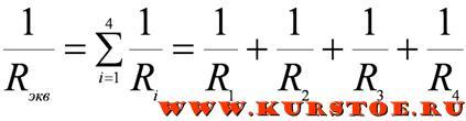 Формула расчета сопротивления при параллельном соединении резистора