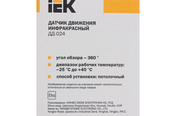 Инструкция к инфракрасным датчикам движения ДД-024: технические характеристики