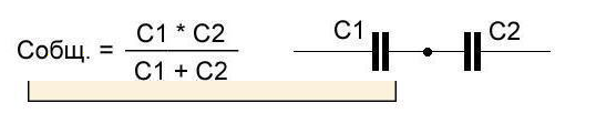 Формула расчета последовательного соединения конденсатора