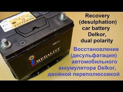 Восстановление аккумулятора: последствия переплюсовки