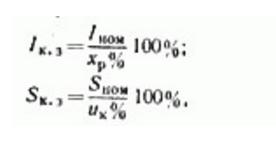 Формула расчета силы ударного тока коротких замыканий ТКЗ