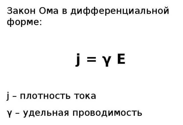 Интегральные и дифференциальные форма закона Ома: содержание и формулы