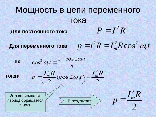 Вычисляем мощность переменного и постоянного электрического тока по формуле