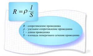 Что такое сопротивление проводников и от чего оно зависит: длина или сечение