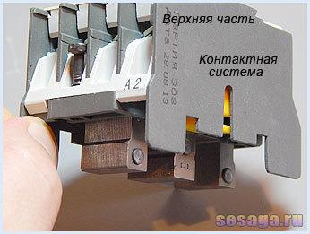 Магнитный пускатель: подключение, устройство, принцип работы