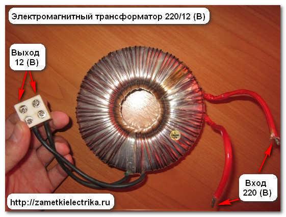 Трансформаторы для галогенных ламп - выбор и подключние