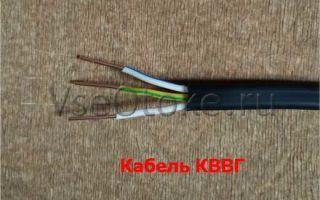 Технические характеристики и расшифровка контрольного кабеля КВВГ