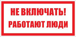 Перечень мероприятий по обеспечению безопасности при работах в электроустановках