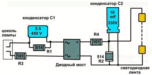 Схемы светодиодных ламп на 220 вольт: советы по ремонту