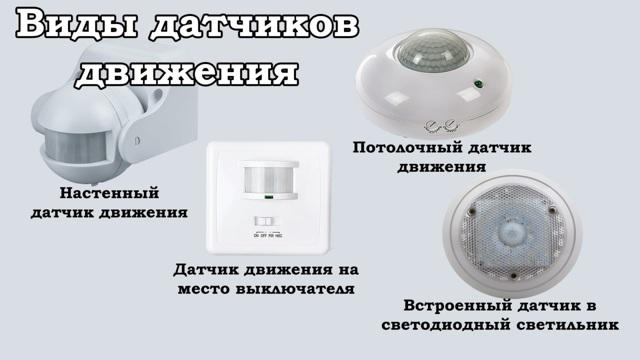 Самодельные датчики движения в домашних условиях: порядок изготовления, материалы и инструменты