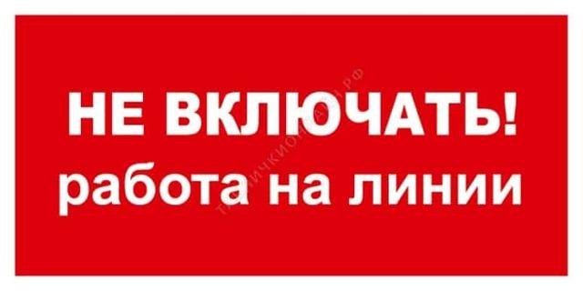 Виды плакатов по электробезопасности по ГОСТу