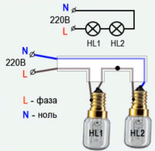 Способы подключения ламп: последовательное, параллельное