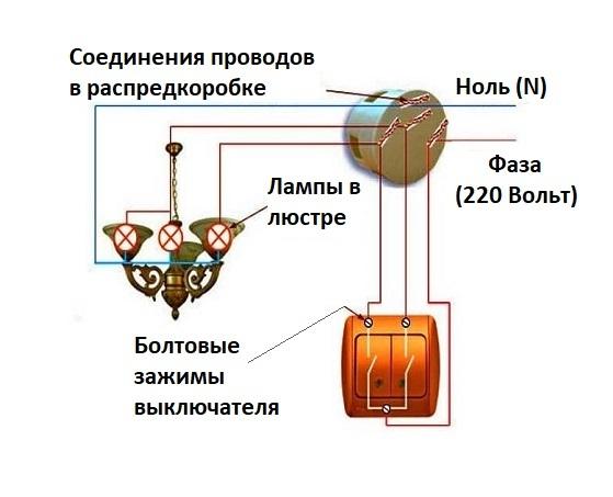 Подключение люстры к двойному выключателю: схемы и правила монтажа