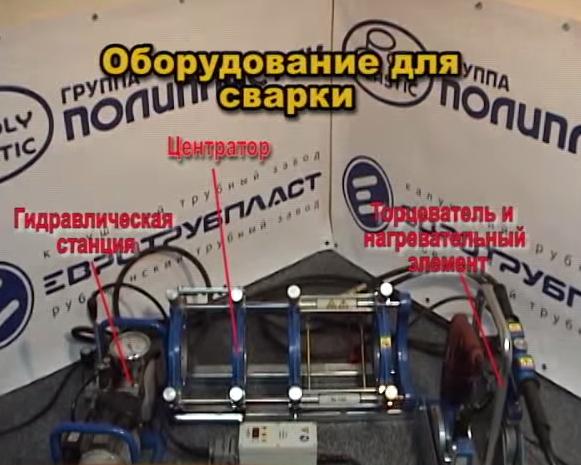 Сварка и монтаж труб ПНД своими руками: технология работ