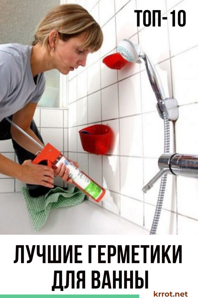 Герметик для ванной: виды, какой лучше, советы по выбору и применению