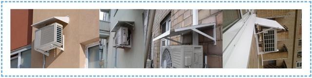 Козырек для кондиционера: варианты защиты, обустройство навеса