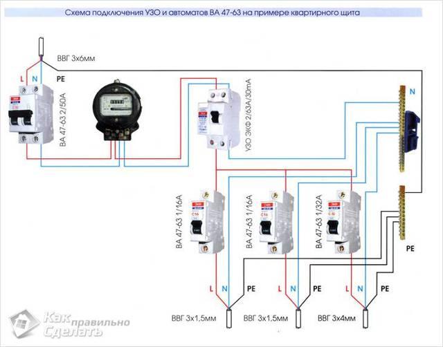 Подключение УЗО: как правильно и схемы и варианты подключения