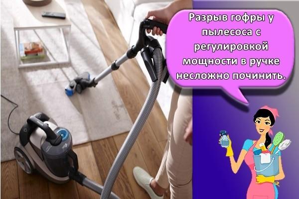 Как починить шланг для пылесоса: причины поломок и инструктаж по ремонту своими руками