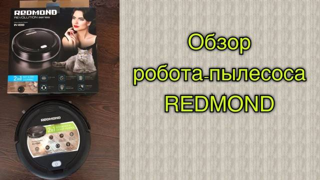 Лучшие роботы-пылесосы «Редмонд»: обзор моделей, их плюсы и отзывы о redmond