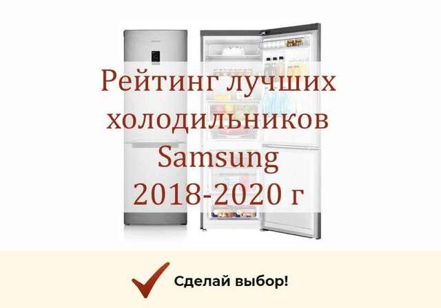 Холодильники samsung: рейтинг ТОП-7 моделей и отзывы, советы по выбору