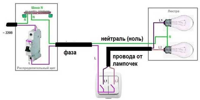 Как подключить двойной выключатель на две лампочки: схемы и советы по подключению