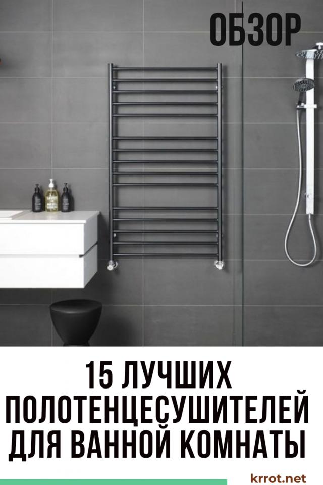 Как выбрать полотенцесушитель для ванной: лучшие бренды и советы по выбору