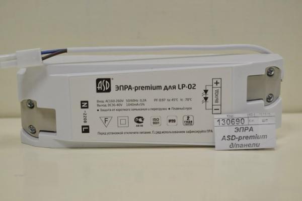 Что такое ЭПРА для люминесцентных ламп: как работает и схемы подключения