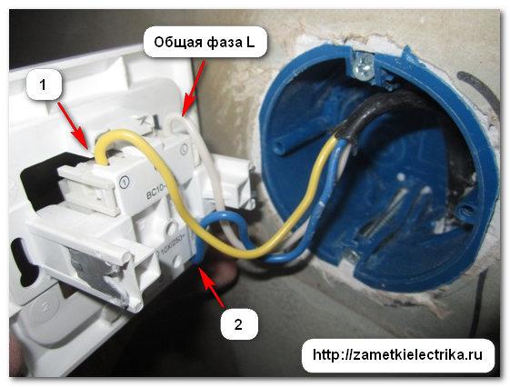 Схема подключения двухклавишного выключателя: как лучше подключить