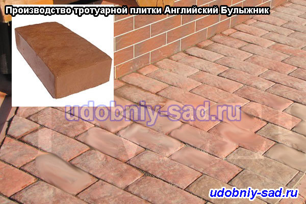 Тротуарная плитка Английский булыжник: способ изготовления, характеристики, особенности, цена, размеры, способы укладки