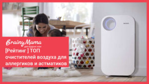 Помогает ли увлажнитель воздуха при аллергии: советы по использованию агрегата для аллергиков и астматиков