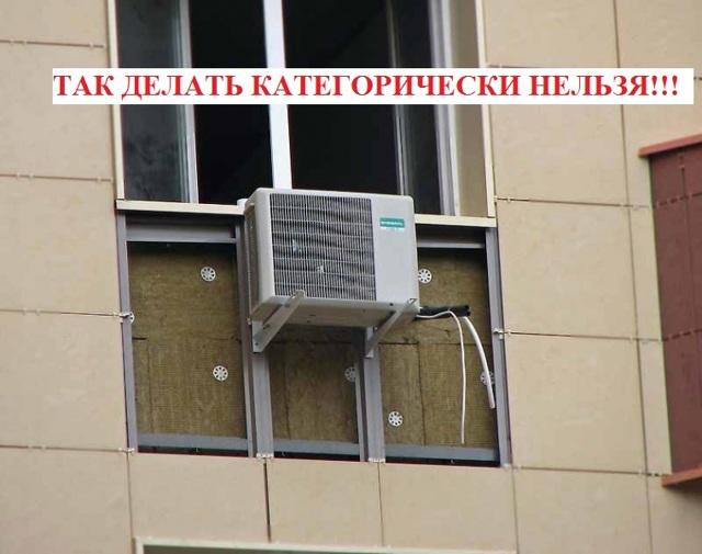 Установка корзины для кондиционера на фасаде: порядок и нюансы проведения монтажа